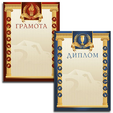 Награды кубки и медали Папки дипломы грамоты Продажа  Г8 Д8